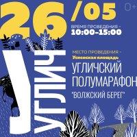 """Полумарафон """"Волжский берег"""" - 2018"""