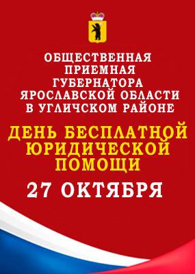 Гос. и мун. услуги Ярославской области