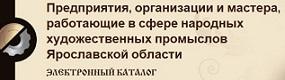 Электронный каталог товаров НХП Ярославской области