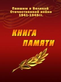 Книга Памяти Угличского района