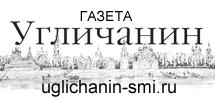 Газета Угличанин