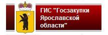 ГИС Закупки Ярославской области