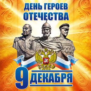 Картинки по запросу день героев отечества