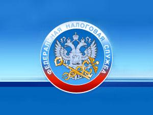 Картинки по запросу фнс россии